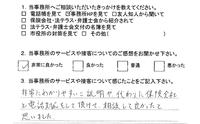 jiko1302-10001.png