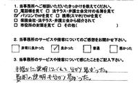 jiko1305-010001.png