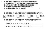 jiko1306-010001.png