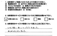 jiko1306-020002.png