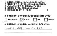 jiko1308-010001.png
