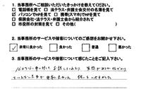 jiko1308-020002.png