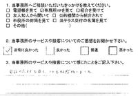 okyakusamakoutuujiko10-1.png