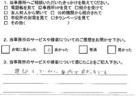 okyakusamakoutuujiko2-01.png