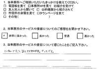 okyakusamakoutuujiko2-02.png