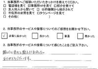 okyakusamakoutuujiko2-03.png