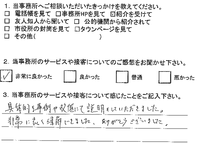 okyakusamakoutuujiko3-01.png