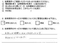 okyakusamakoutuujiko3-02.png