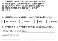 okyakusamakoutuujiko4-01.png