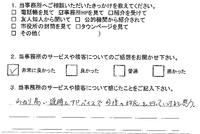 okyakusamakoutuujiko6-01.png