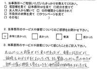 okyakusamakoutuujiko8-01.png
