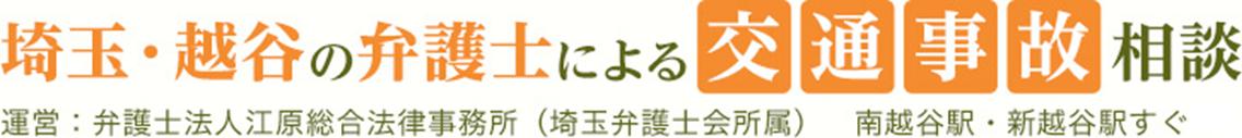 - 埼玉弁護士会越谷支部