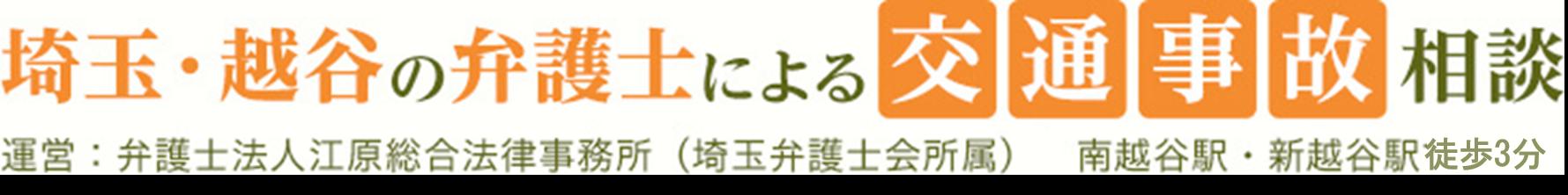 埼玉・越谷の弁護士による交通事故相談