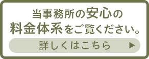 弁護士法人江原総合法律事務所の安心の料金体系をご覧ください