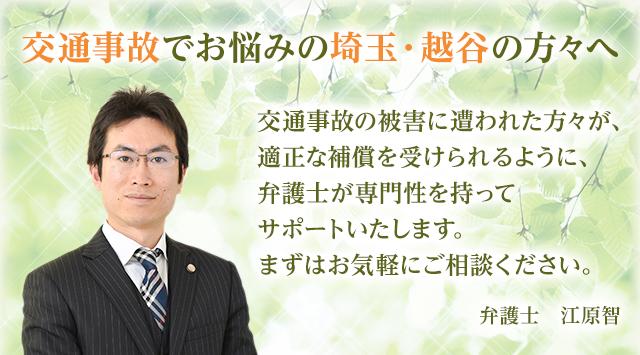 代表弁護士 江原智