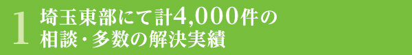 越谷をはじめとする埼玉東部にて計4.000件の相談・多数の解決実績