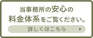 弁護士法人江原総合法律事務所の安心の料金体系をご覧ください。 詳しくはこちら